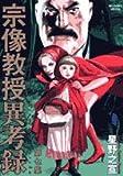 宗像教授異考録 第7集 (ビッグコミックススペシャル)