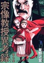 宗像教授異考録 7 (ビッグコミックススペシャル) [コミック] / 星野 之宣 (著); 小学館 (刊)