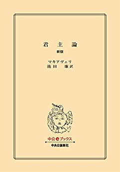 [マキアヴェリ]の君主論 新版 (中公文庫)