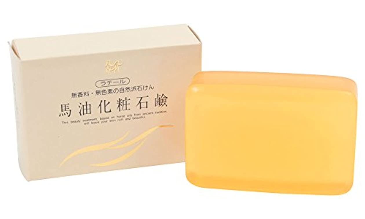 川休日にオッズラテール 馬油化粧石鹸 120g