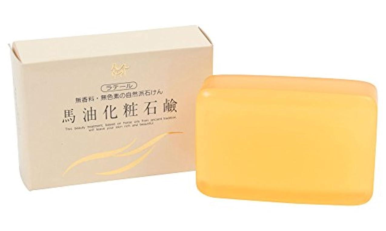 文字保証金保全ラテール 馬油化粧石鹸 120g