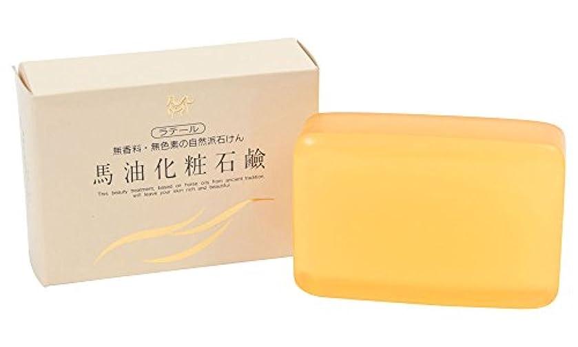 本マーチャンダイザー抑止するラテール 馬油化粧石鹸 120g