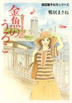 金魚のうろこ (クイーンズコミックス)