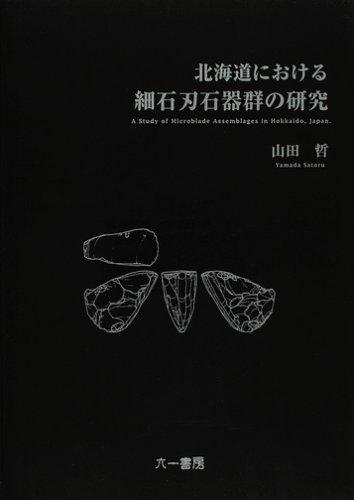 北海道における細石刃石器群の研究