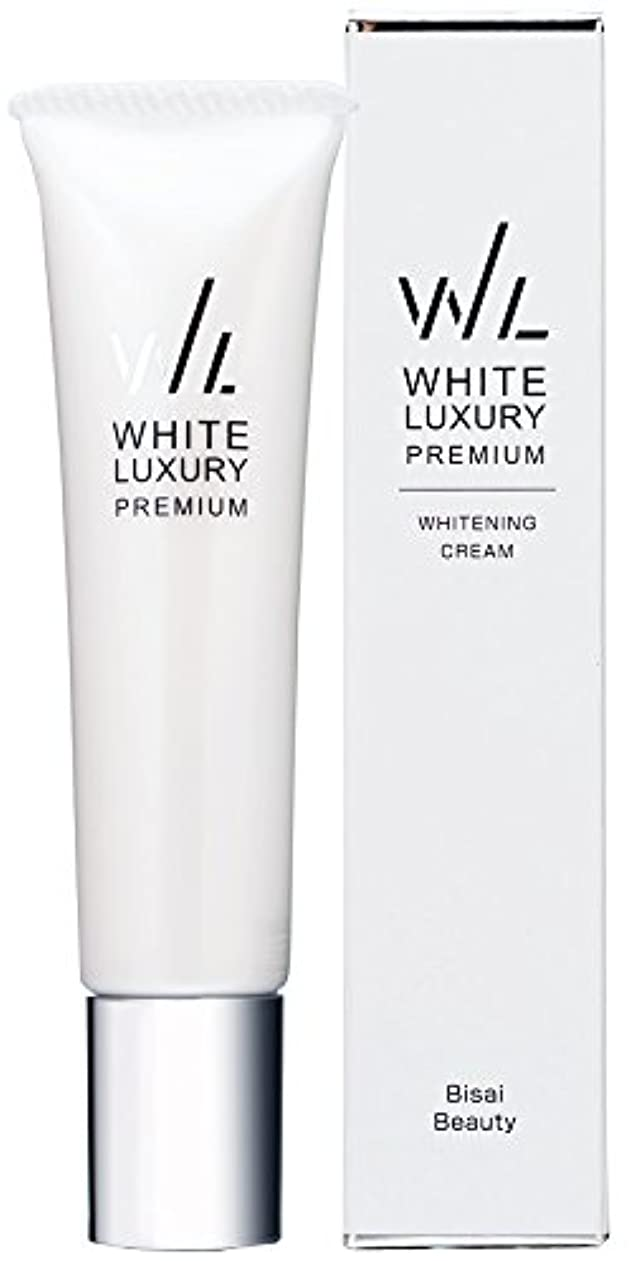 ライフル大洪水送った美彩(BISAI) WHITE LUXURY PREMIUM -ホワイトラグジュアリープレミアム- 美白ケアクリーム 25g (約1ヶ月分)