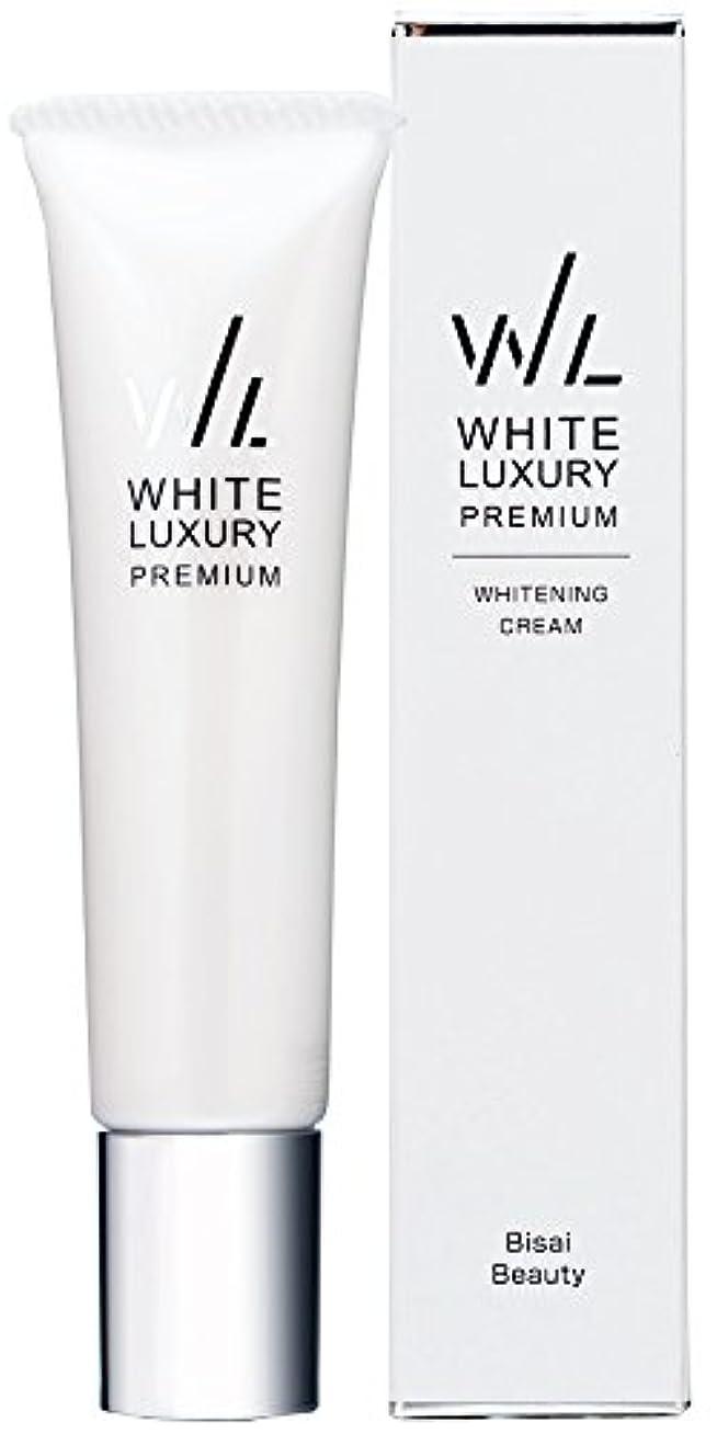 トラクター書き出す成熟美彩(BISAI) WHITE LUXURY PREMIUM -ホワイトラグジュアリープレミアム- 美白ケアクリーム 25g (約1ヶ月分)