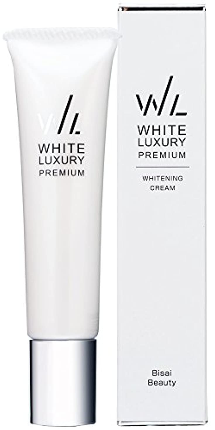 キャンベラ対象小麦美彩(BISAI) WHITE LUXURY PREMIUM -ホワイトラグジュアリープレミアム- 美白ケアクリーム 25g (約1ヶ月分)