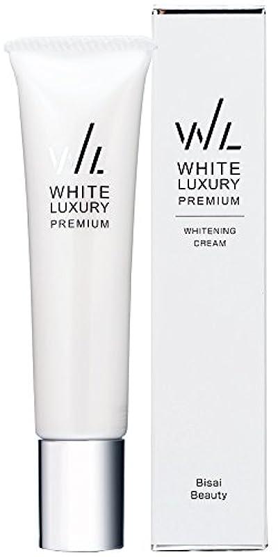 軍艦記念碑ギャップ美彩(BISAI) WHITE LUXURY PREMIUM -ホワイトラグジュアリープレミアム- 美白ケアクリーム 25g (約1ヶ月分)