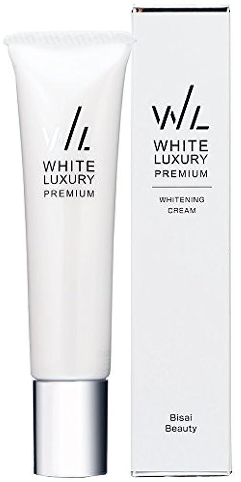 報告書効率水っぽい美彩(BISAI) WHITE LUXURY PREMIUM -ホワイトラグジュアリープレミアム- 美白ケアクリーム 25g (約1ヶ月分)