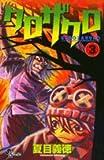 クロザクロ 3 (少年サンデーコミックス)
