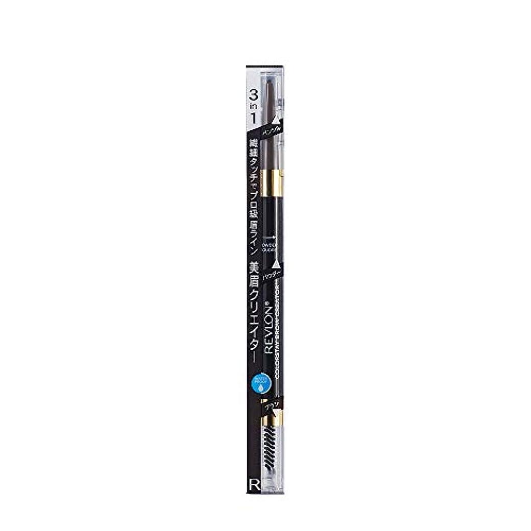 減る唯一塗抹レブロン カラーステイ ブロウ クリエイター 640 グレー ブラウン(カラーイメージ:グレイッシュブラウン)