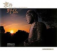 京の野仏 (SUIKO BOOKS 159)