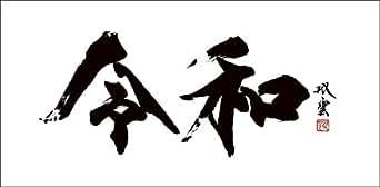 武田双雲 × 令和 手ぬぐい