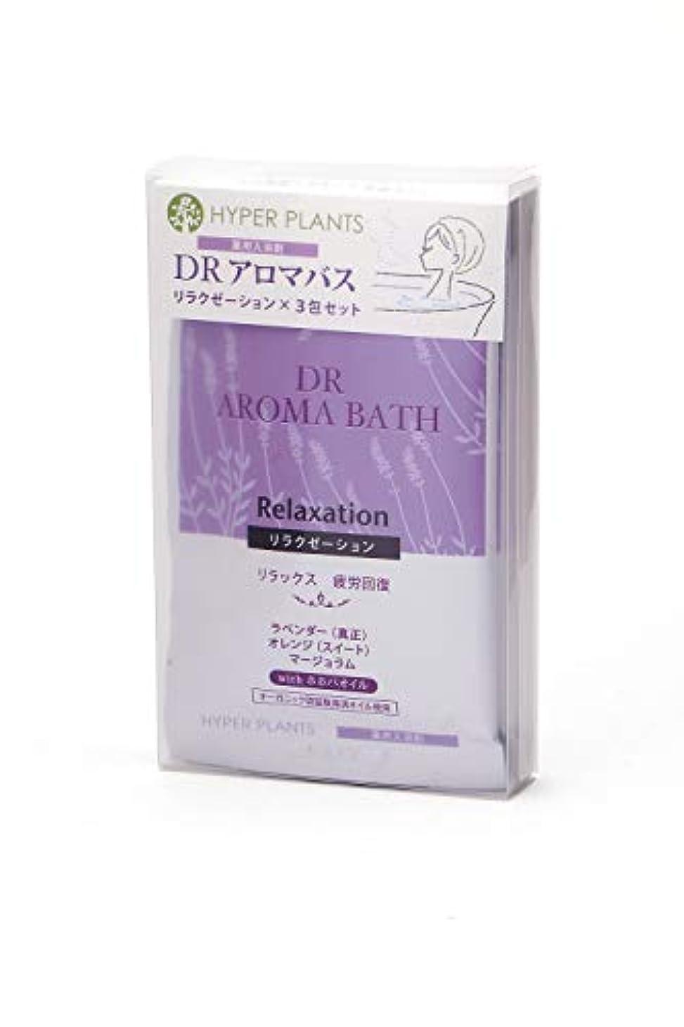 胃移行する中間医薬部外品 薬用入浴剤 ハイパープランツ DRアロマバス リラクゼーション 3包セット