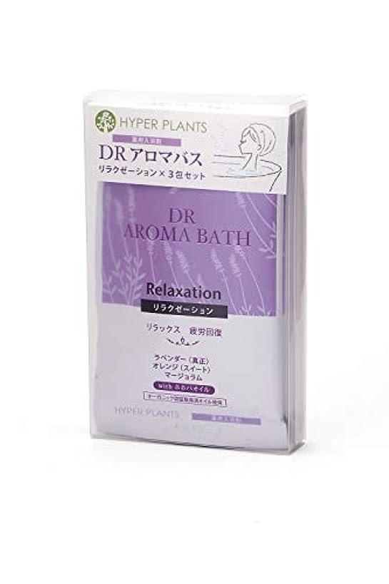 遠洋の楕円形有益な医薬部外品 薬用入浴剤 ハイパープランツ DRアロマバス リラクゼーション 3包セット