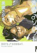 青春・ソバット 1 (IKKI COMICS)の詳細を見る