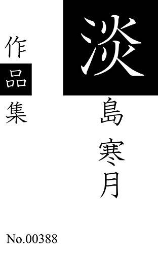 淡島寒月作品集: 全12作品を収録 (青猫出版)の詳細を見る