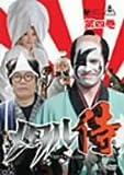 メタル侍 第四巻[DVD]