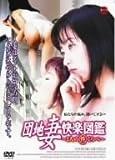 団地妻快楽図鑑 [DVD]