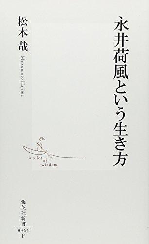 永井荷風という生き方 (集英社新書)の詳細を見る