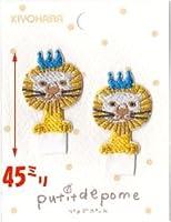 プティデ・ポーム 名札ワッペン 361ライオン