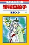 緋桜白拍子 (4) (花とゆめCOMICS)