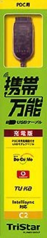 流行拒絶するオン携帯万能 PDC用充電ケーブル(単品)