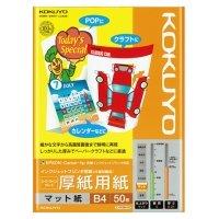 コクヨ インクジェットプリンタ用紙 スーパーファイングレード 厚手用紙 B4 1冊(50枚)