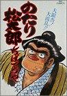 のたり松太郎 18 (ビッグコミックス)
