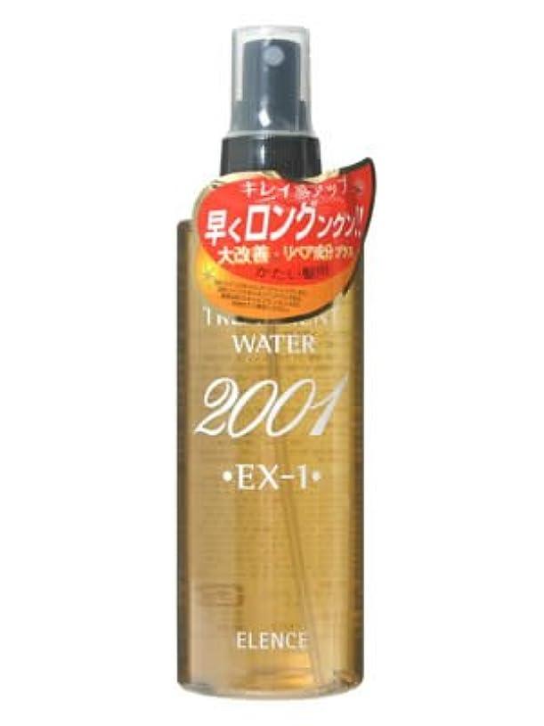 勝つ高揚した前述のエレンス2001 スキャルプトリートメントウォーターEX-1(かたい髪用)