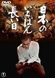 日本のいちばん長い日 [DVD]