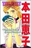 本田恵子the best―Special select 4 love sto (クイーンズコミックス)