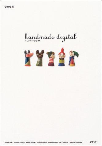 ハンドメイドデジタル―Photoshopでつくる手作り雑貨 for Macintosh&Windowsの詳細を見る