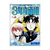 3年奇面組 (4) (ジャンプコミックスセレクション)