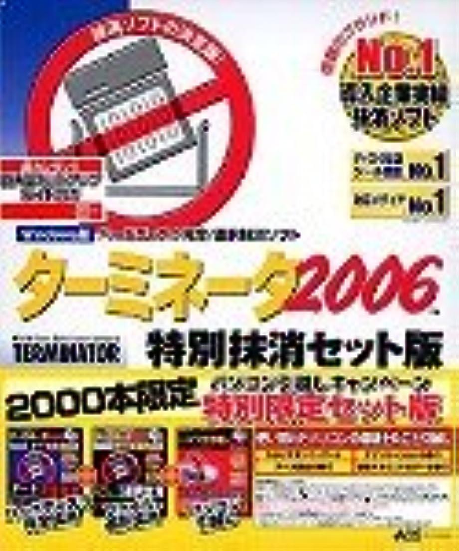 車両優雅に話すターミネータ2006 特別抹消セット版 + ファイナルパソコン引越し2006