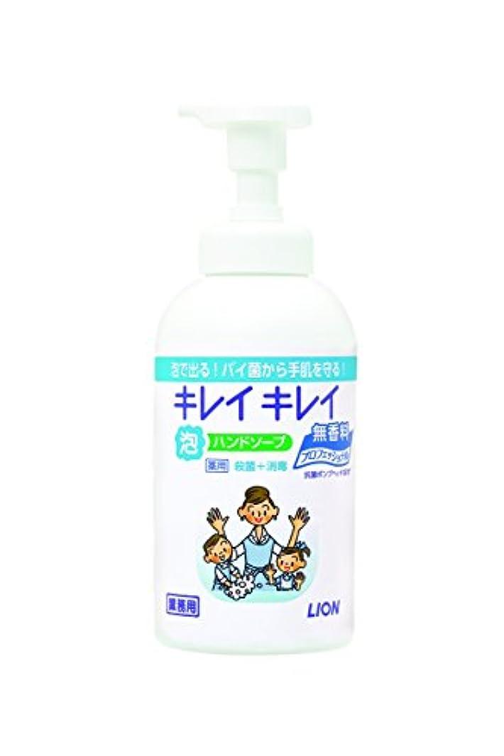 モニター中傷パンサー【大容量】キレイキレイ 薬用泡ハンドソープ プロ無香料550mL