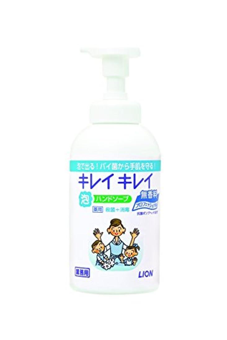 ミル思いつく涙【大容量】キレイキレイ 薬用泡ハンドソープ プロ無香料550mL