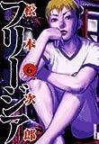 フリージア 第6集 (IKKI COMICS)