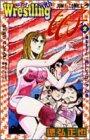 Wrestling with もも子 2 (2)