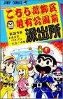こちら葛飾区亀有公園前派出所 (第31巻) (ジャンプ・コミックス)