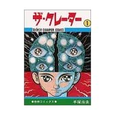ザ・クレーター (1) (少年チャンピオン・コミックス)