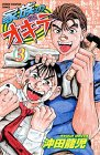 家族のオキテ3  少年チャンピオン・コミックス