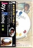 """ボブ・ロス""""ジョイ・オブ・ペインティング""""「田園」 [DVD]"""