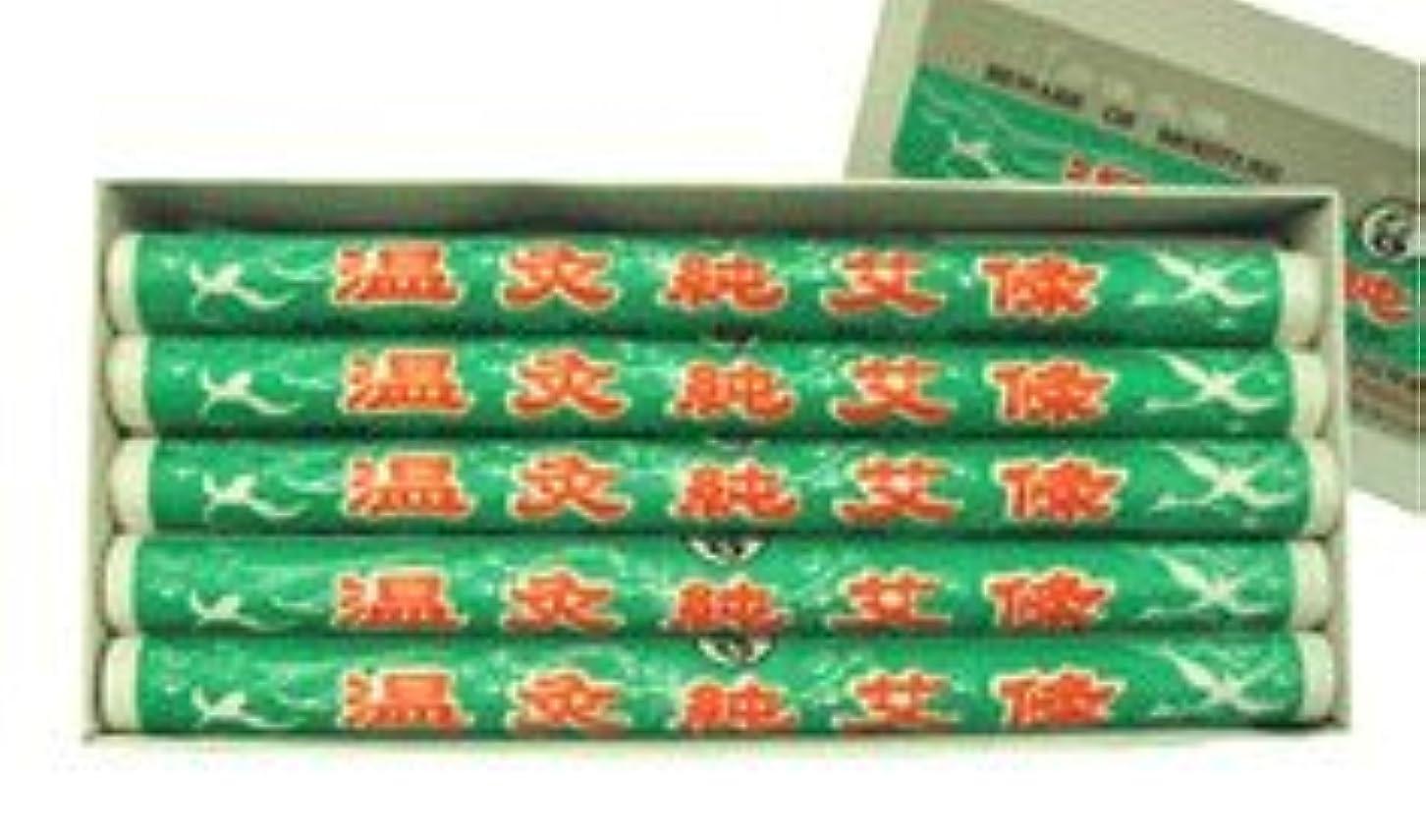 記念品ミニ予言するラクラク棒灸「温灸純艾條(100%純モグサ)10本」