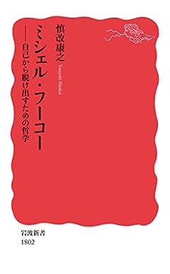 ミシェル・フーコー: 自己から脱け出すための哲学 (岩波新書 新赤版 1802)