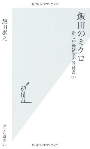 飯田のミクロ 新しい経済学の教科書1 (光文社新書)