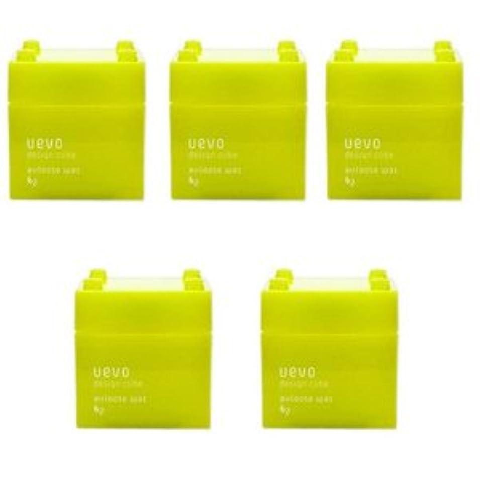 磁石ミッションマークされた【X5個セット】 デミ ウェーボ デザインキューブ エアルーズワックス 80g airloose wax DEMI uevo design cube