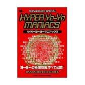 ハイパーヨーヨーマニアックス―全てのスピナーに捧げる究極のヨーヨーガイド (ワンダーライフスペシャル―Bandai official guide)