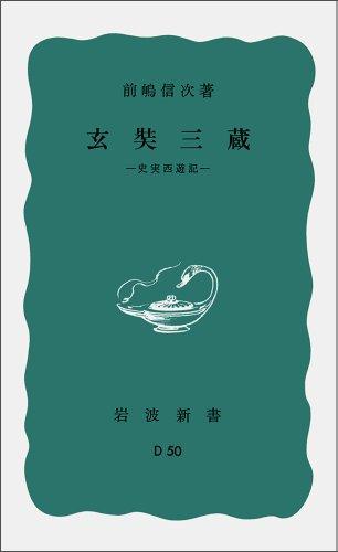 玄奘三蔵 (岩波新書 青版 D-50) (岩波新書 青版 105)の詳細を見る