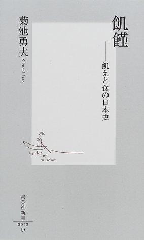 飢饉―飢えと食の日本史 (集英社新書)